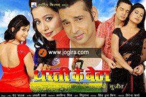 भोजपुरी फिल्म हम हई धरती के बेटा का पोस्टर
