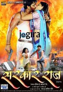 भोजपुरी फिल्म सरकार राज