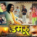 damru bhojpuri