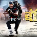 bhojpuri movie border poster