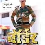 देश के आर्मी ऑफिसर की सच्चाई बयान करेगी भोजपुरी फिल्म बॉर्डर : प्रवेशलाल यादव 2