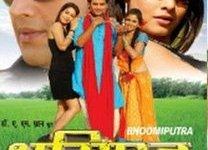 Bhoomiputra Bhojpuri Movie