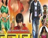 Watch Bhojpuri Movie Tezaab