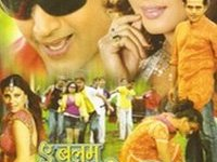 Ye Balam Pardesi Watch Bhojpuri movie online