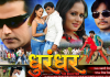 Dhurandher bhojpuri movie