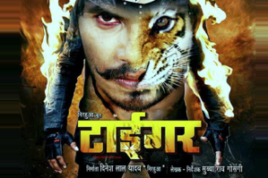 Tiger bhojpuri movie