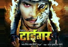 Pravesh Lal Yadav Tiger bhojpuri movie