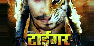 Tiger bhojpuri movie