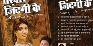 Tashveer Jindagi Ke Bhojpuri Gazal Album