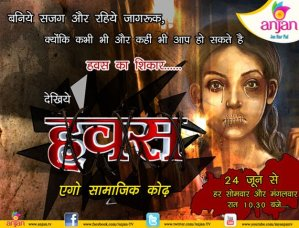 Hawas new show of Anjan TV