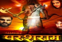 parshuram Bhojpuri movie Poster