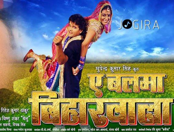 Poster of a Balma Bihar wala