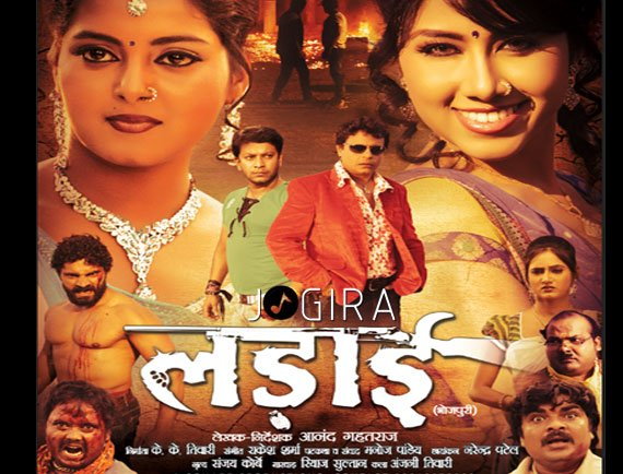 Bhojpuri Film Ladaai