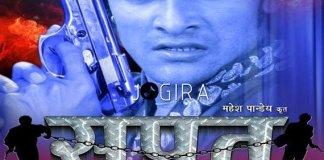 Bhojpuri Film Sapoot
