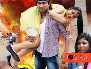 Bhojpuri Film Reja