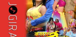 Kasam Wardi ke Bhohpuri Film
