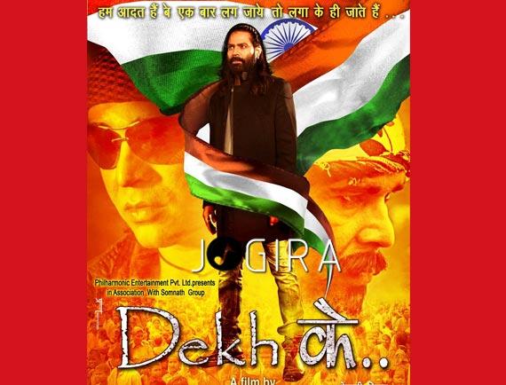 Dekh ke poster
