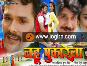 Bhojpuri Film Lahu Pukarela Released today in Bihar & Jharkhand