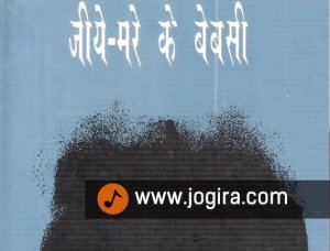 Jeeye Mare ke bebasi A collection of Bhojpuri short stories written by Pandey surendra