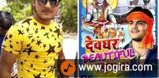 Arvind Akela Kallu Devghar Beautiful Lagta