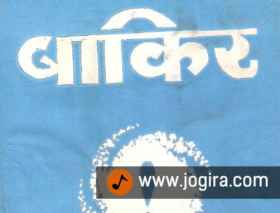 Bakir A collection of Bhojpuri poems