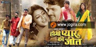 Bhojpuri movie Hogi pyar ki jeet poster
