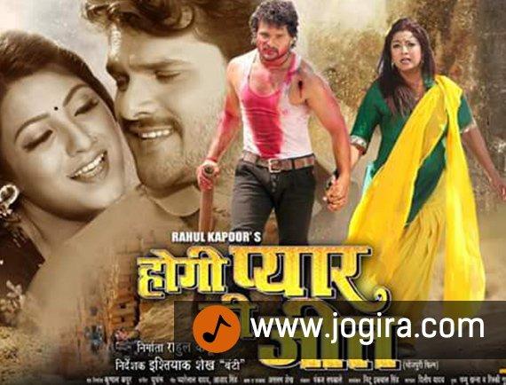 Bhojpuri movie Hogi pyarki jeet