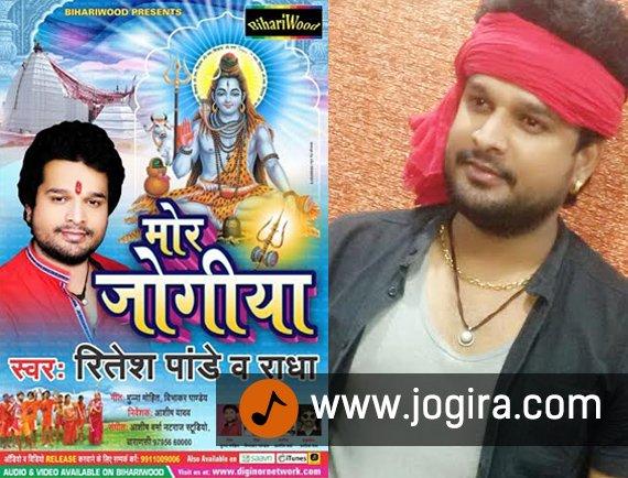 Bhojpuri kawar song More jogiya
