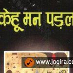 Kehu man paral A collections of Bhojpuri Poems