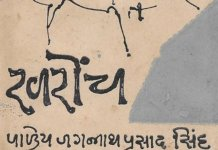 Kharonch A collection of short stories in bhojpuri