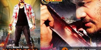 bhojpuri film ellahabad poster