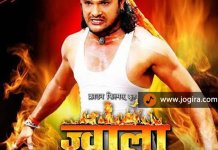 bhojpuri movie jwala