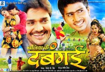 bhojpuri film baliya ke dabangai poster
