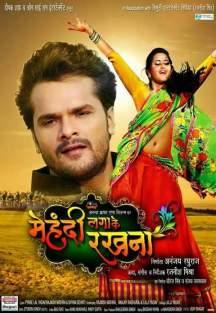 bhojpuri film mehndi lga ke rakhna hd wallpaper