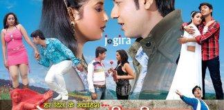 bhojpuri film mehraru chahi milky white poster