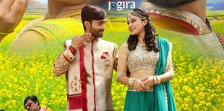 bhojpuri film pehli nazar ko salaam poster