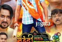 mehndi laga ke rakhna bhojpuri film