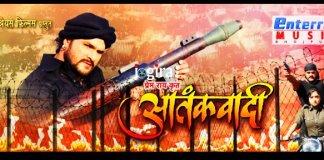 भोजपुरी फिल्म आतंकवादी का ट्रेलर