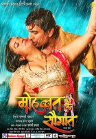 bhojpuri film mohabbat ke saugat hd wallpaper