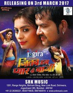 bhojpuri movie jitab hum pyar ke bazi poster
