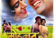 भोजपुरी फिल्म मोहब्बत के सौगात का पोस्टर