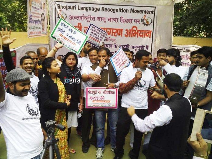 भोजपुरी भाषा के संवैधानिक दर्जा खातिर धरना सफलतापूर्वक सम्पन्न
