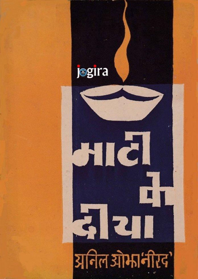 भोजपुरी किताब माटी के दीया - भोजपुरी गीत संग्रह