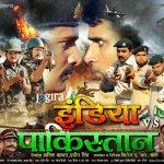 भोजपुरी फिल्म इंडिया वर्सेस पाकिस्तान का फर्स्ट लुक