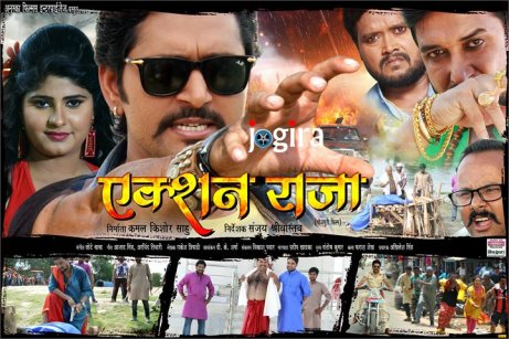 action raja bhojpuri movie
