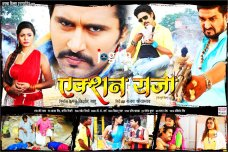 भोजपुरी फिल्म एक्शन राजा बिहार और झारखण्ड में 21 अप्रैल को होगी प्रदर्शित