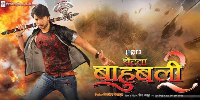 एक्शन और म्यूजिक भोजपुरी फिल्म बेटवा बाहुबली 2 का मुख्य आकर्षण : अजय दिक्षित