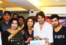 भोजपुरी फिल्म जमाई राजा का मुहूर्त संपन्न
