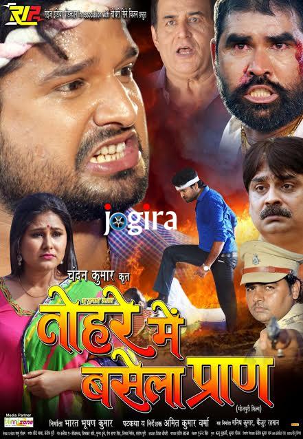 भोजपुरी फिल्म ये हमार जान तोहरा में बसेला प्राण का ट्रेलर लांच