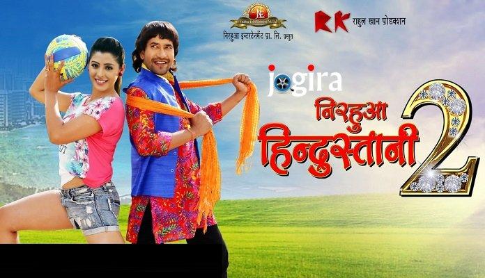 मई में प्रदर्शित होगी भोजपुरी फिल्म निरहुआ हिन्दुस्तानी 2